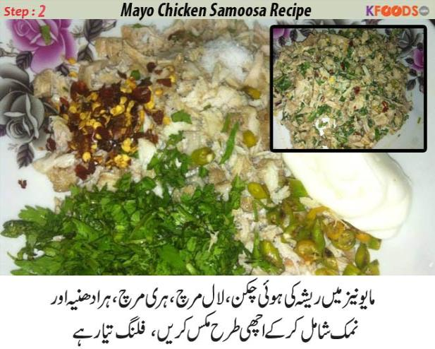mayo chicken samosa urdu recipe