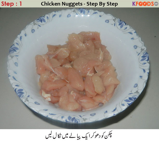 Nuggets English: Chicken Nuggets Recipe In English & Urdu (7 Steps With