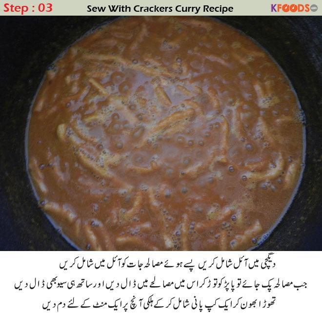 papar sev curry in urdu