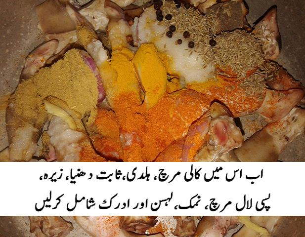 Mutton Trotters Recipe