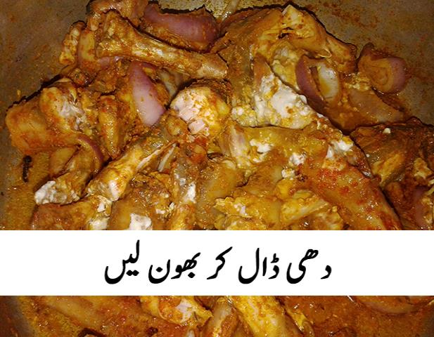 How to make paya recipe