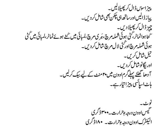 pizza method in urdu