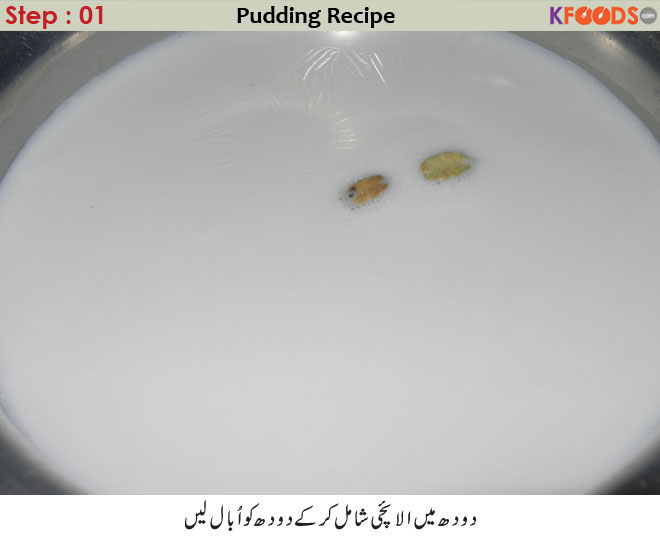 caramel egg pudding recipe