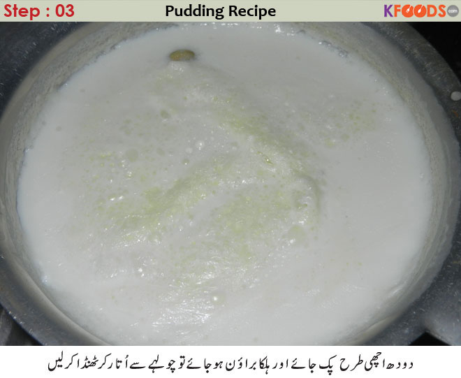 pudding in urdu