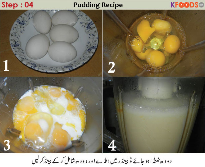 pudding recipe in urdu