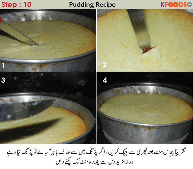 caramel pudding recipe in urdu
