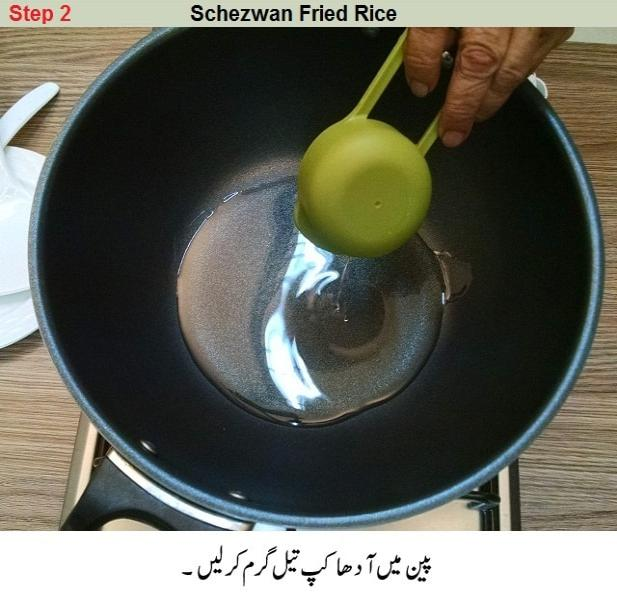 schezwan rice recipe