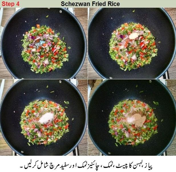 schezwan rice recipe in urdu