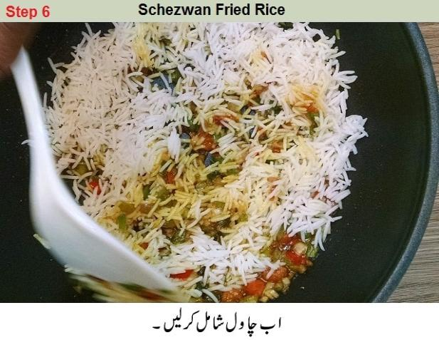 szechuan rice urdu recipe