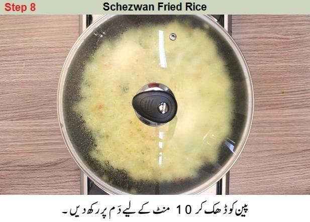 schezwan rice in urdu