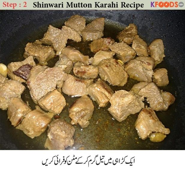 mutton shinwari karahi