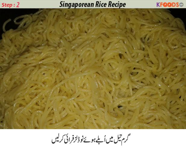 how to make singaporean rice