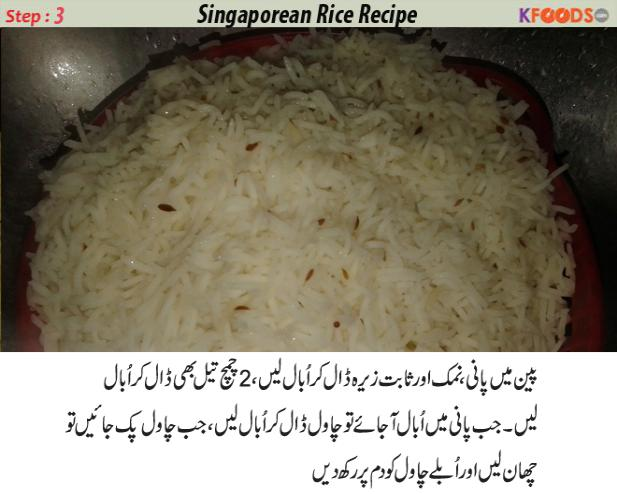 singapore noodles rice recipe