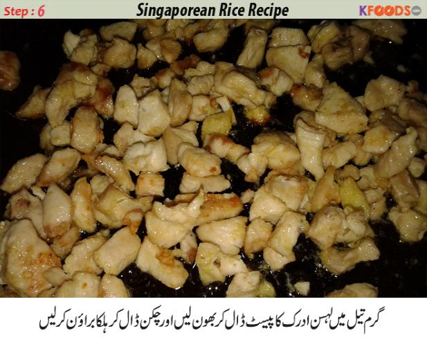 singaporean rice step by step recipe