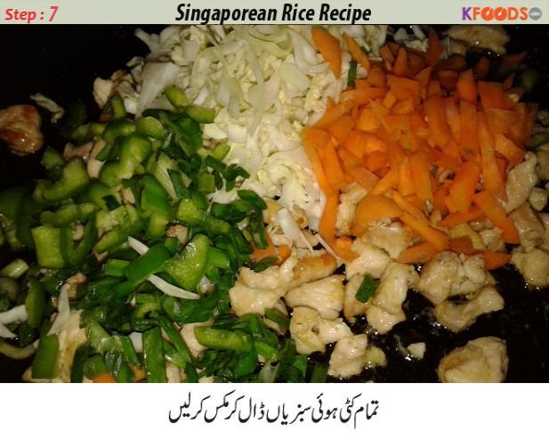 singapore rice banane ka tarika