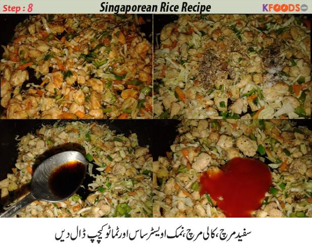 singapore rice method