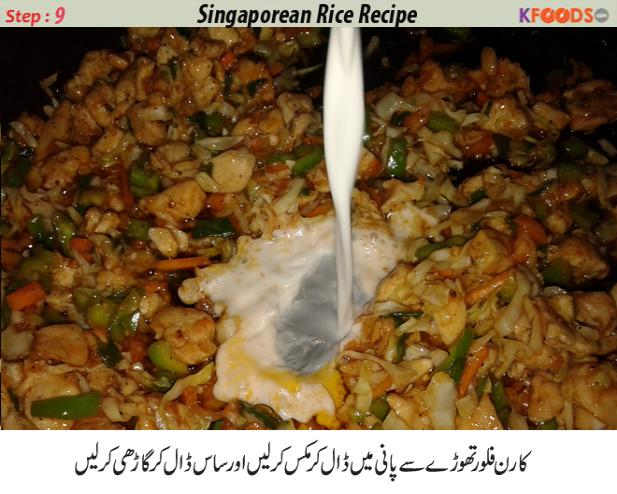 singapore rice recipe in urdu