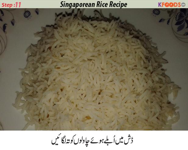 singaporean chawal recipe