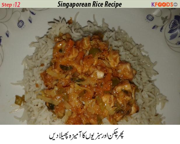 how to make singapore rice in urdu