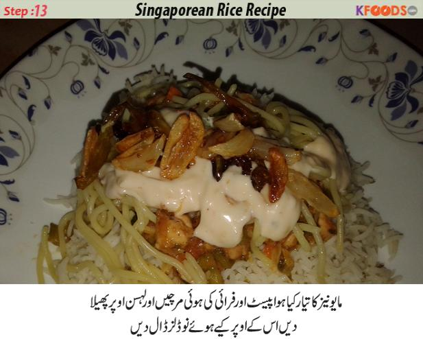 special asian rice recipe