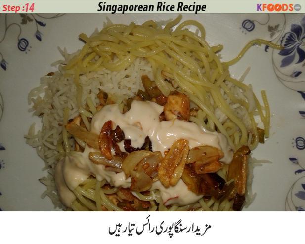 special rice recipe