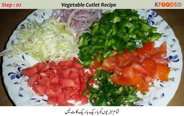 vegetable cutlets urdu recipe