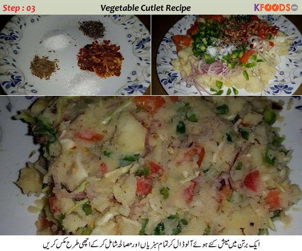 how to make vegetable cutlets