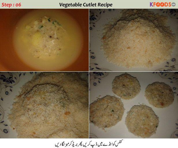 how to make vegetable cutlets recipe in urdu