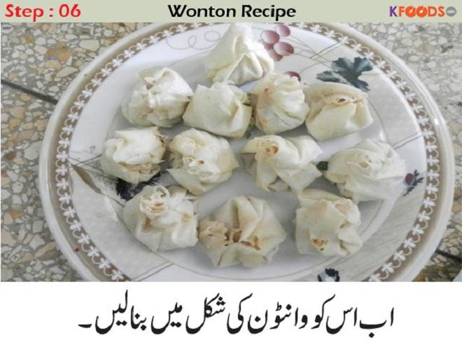 wontons recipe
