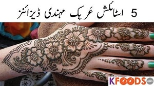 5 Arabic Mehandi Designs for Eid 2016