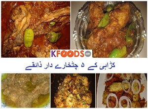 5 Most Famous Karahi Recipes