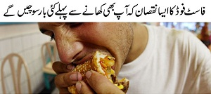 Alarming Risks of Eating Fast Food