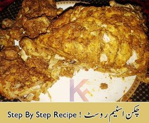Chicken Steam Roast Step By Step Recipe