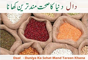 Lentils - The Most Powerful Foods in World