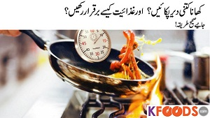 Dangers of Overcooked Food (Khana Ziada Pakanay Ke Nuqsanat)