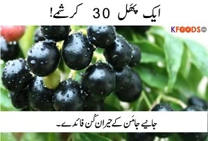 30 Charisma Benefits of Jamun Fruit