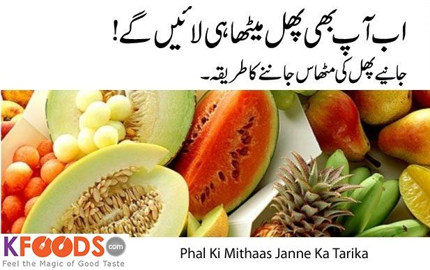How to Check Sweetness of a Fruit?