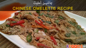 How to Make Chinese Omelette (Egg Foo Young Recipe)