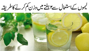 Lemon Water Weight Loss Recipe in Urdu