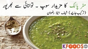 Matar Palak Soup Recipe by Chef Aneela Rizwan