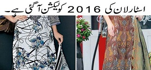 Star Lawn 2016 (Latest Collection with Prices)