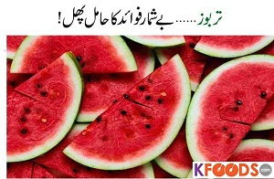 Health Benefits of Tarbooz in Urdu