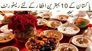 Top 12 Iftar Buffet Deals in Karachi