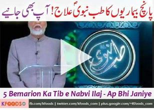 Top 5 Tib e Nabvi Ilaj by A.Ghaffar Agha and Dr. Nazir
