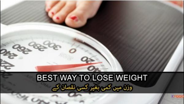 Best Way To Lose Weight by Dr Umme Raheel