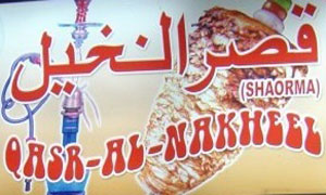Qasr-e-Nakheel Restaurant