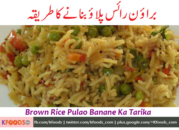 how to make brown chawal