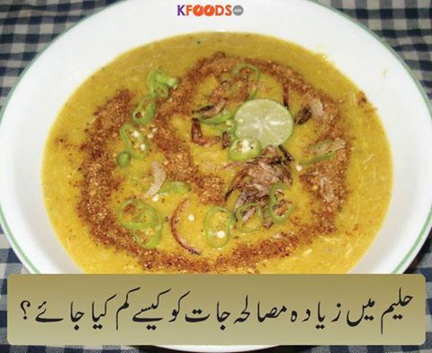 How to Reduce The Spice of Haleem