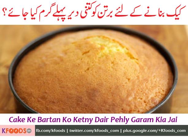 Cake Banane Ki Recipe Dikhao: Fruit Cake Banane Ka Tarika