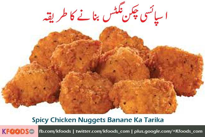 Spicy Chicken Nuggets Banany Ka Tarika